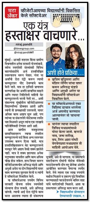 Maharashtra Times, 31st December 2018