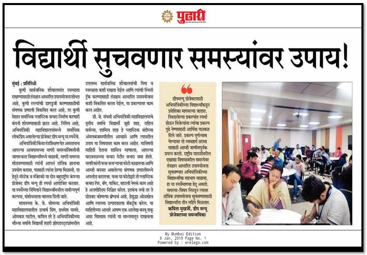 Pudhari, 6th January 2019
